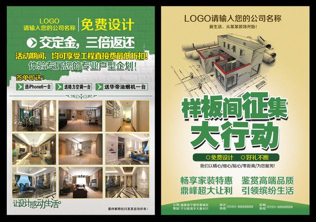 【psd】装饰公司样板房征集宣传单海报设计
