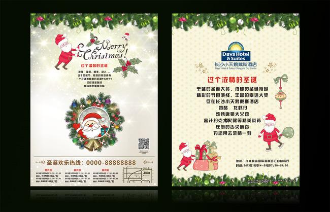 节日宣传单 圣诞传单 dm宣传单 传单设计 商场圣诞dm单 卖场圣诞 说明