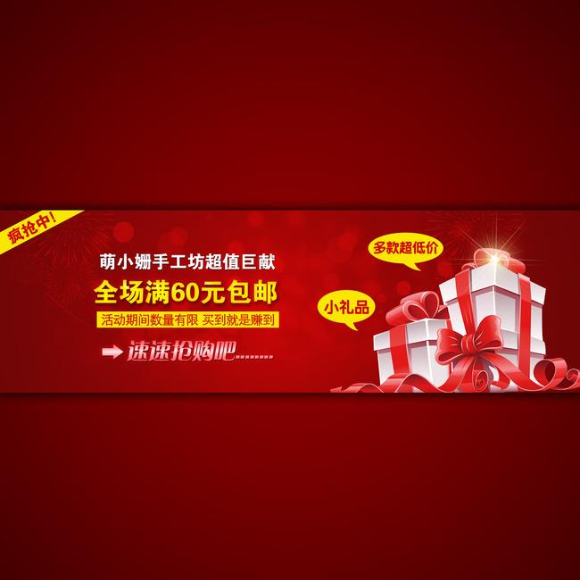 淘宝素材模板|电商素材 淘宝促销 | 宣传海报 > 淘宝店铺全场打折宣传