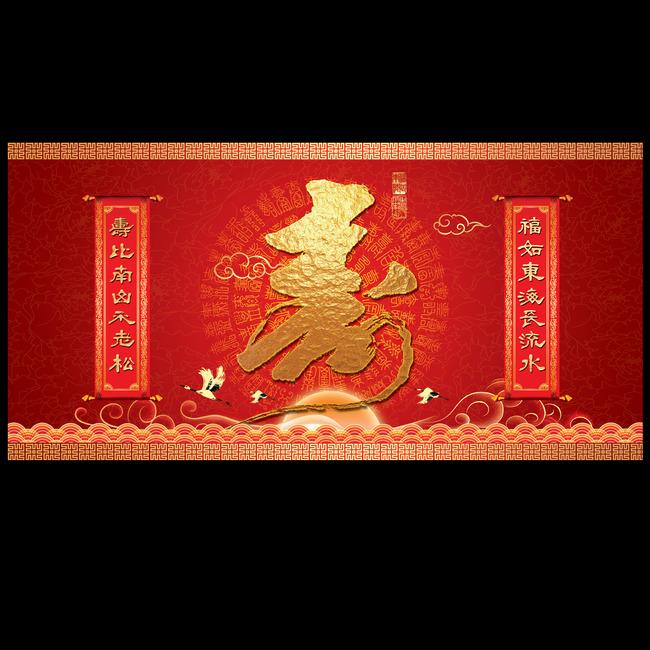 【psd】寿宴背景设计图片