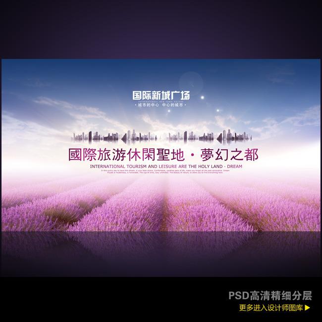 【psd】地产广告旅游景点户外广告海报展板背景设计