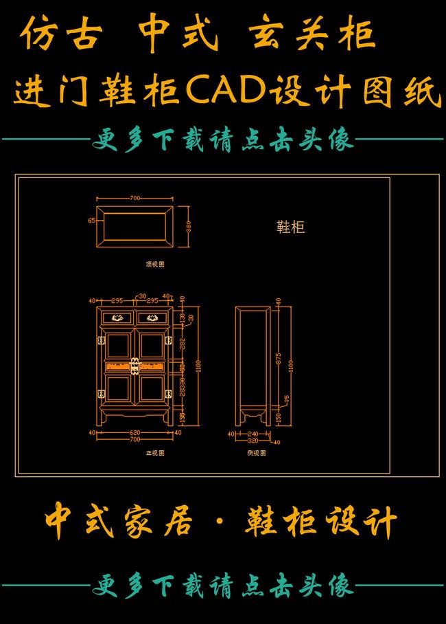 cad cad家具下载 雕花 鞋柜设计图 家具设计 说明:仿古中式玄关进门鞋