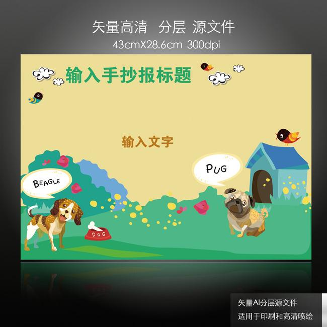 动物的英语手抄报内容|关于动物的英语手抄报版面