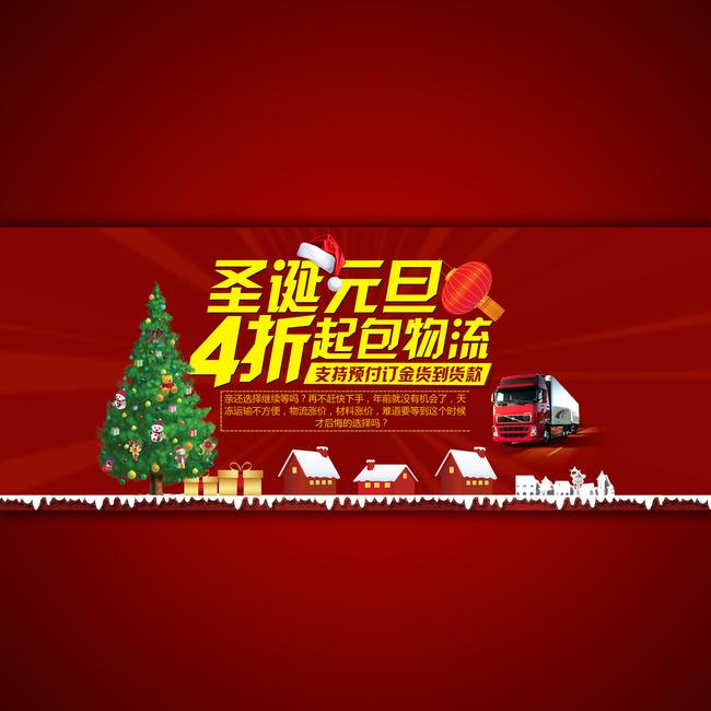 淘宝素材模板|电商素材 淘宝促销 | 宣传海报 > 淘宝网店圣诞节宣传