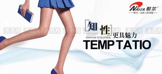 【psd】高档丝袜宣传海报淘宝首页轮播大图