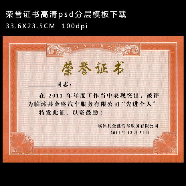【psd】奖学金荣誉证书psd分层模板下载