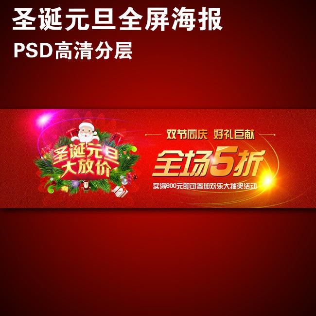 【psd】淘宝圣诞元旦促销海报设计模板