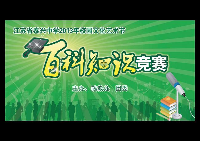 【psd】学校百科知识竞赛背景