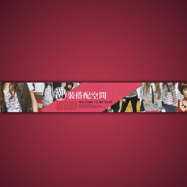 主页 原创专区 淘宝素材模板|电商素材 淘宝店标店招 > 淘宝网店女装图片