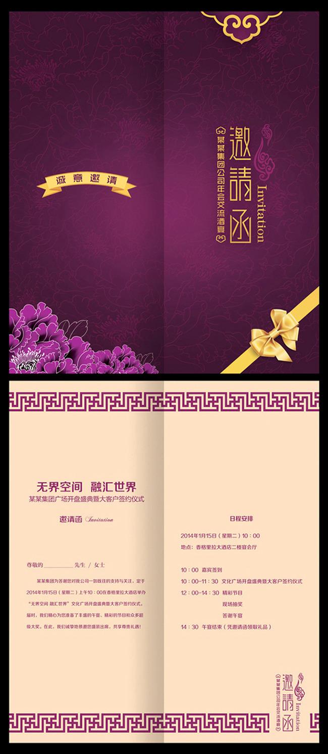 入场卷 邀请卡 邀请卡设计 邀请函内页 邀请 卡 邀请函模板psd 紫色
