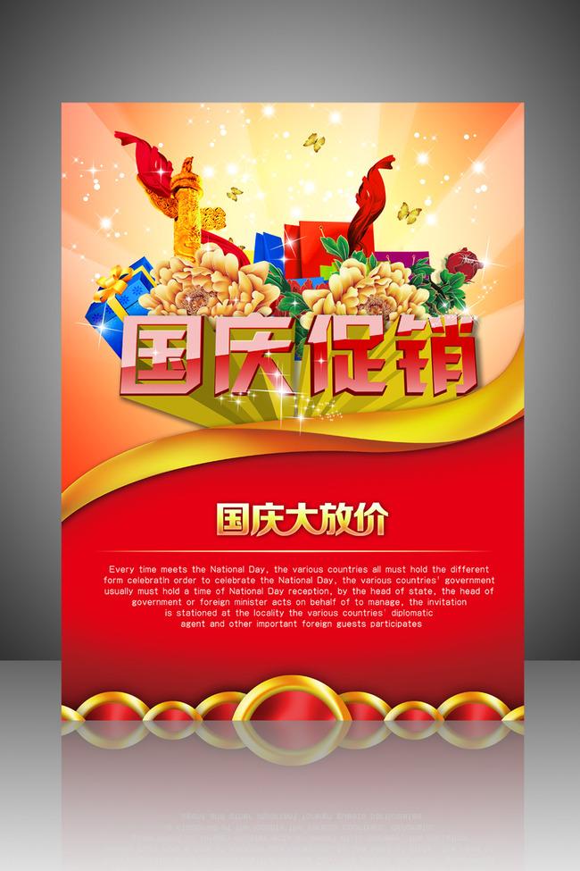 炫彩海报 黄色牡丹 炫彩 礼品 海报促销 说明:国庆促销海报模板