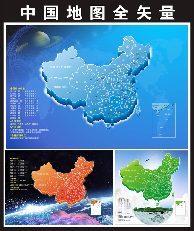 其他 > 中国地图  关键词: 中国地图矢量素材 宇宙 地球 中国地图模板