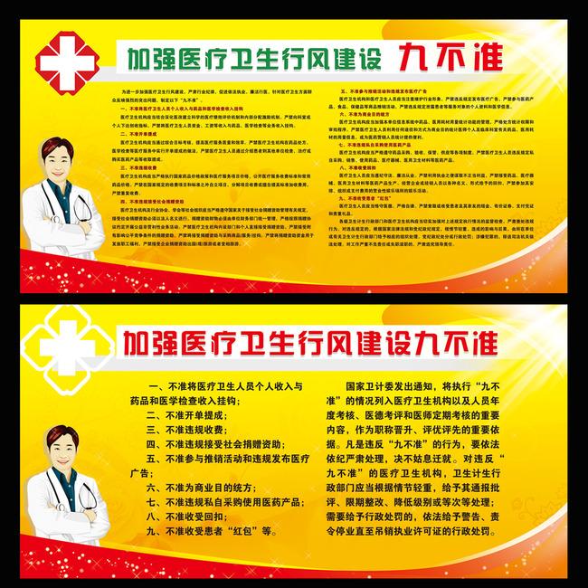 【psd】加强医疗卫生行风建设九不准宣传展板