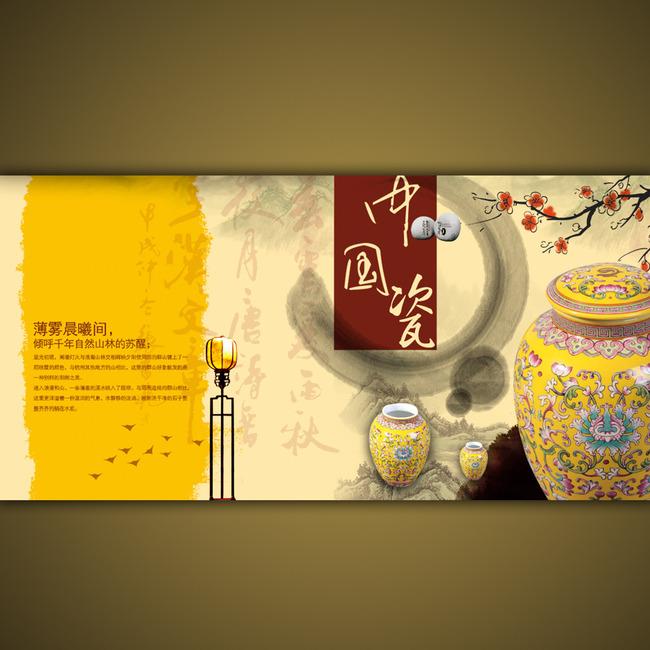 【psd】淘宝店铺中国陶瓷宣传海报设计psd源文件