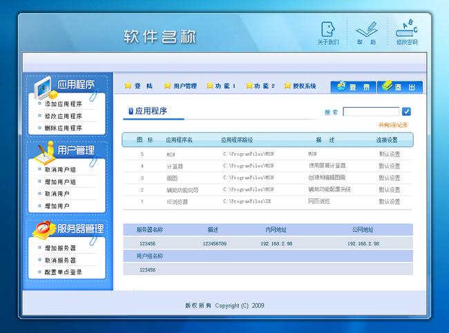 软件 网站 说明:后台管理系统界面设计模板 分享到:qq空间新浪微博