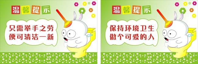 关键词: 卡通 小花 温馨提示牌 清洁卫生 环境卫生 做个可爱的人