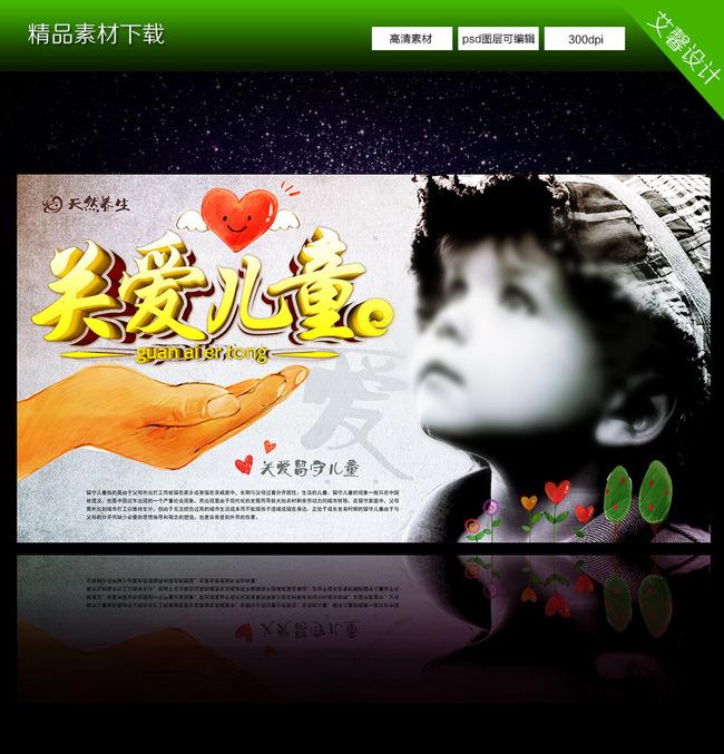 【psd】关爱儿童公益广告公益海报