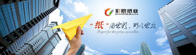 【psd】特种纸网站横幅banner广告图片
