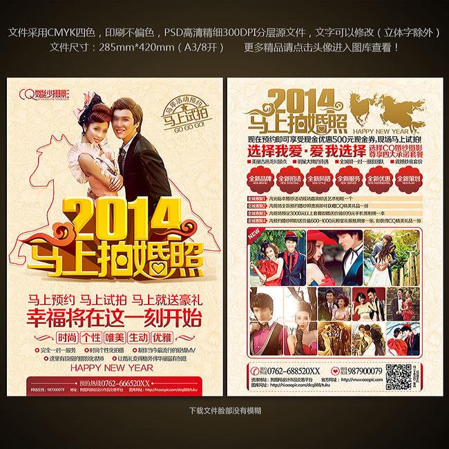 海报设计|宣传广告设计 宣传单|彩页|dm > 2014马年婚纱影楼活动宣传