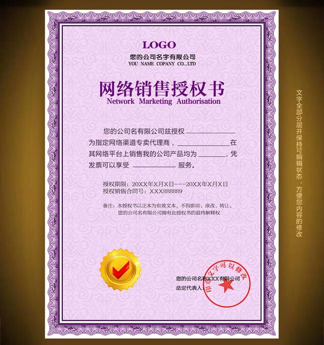 代理授权证书_【PSD】网络渠道代理商授权书模板_图片编号:wli11503797_证书|荣誉 ...