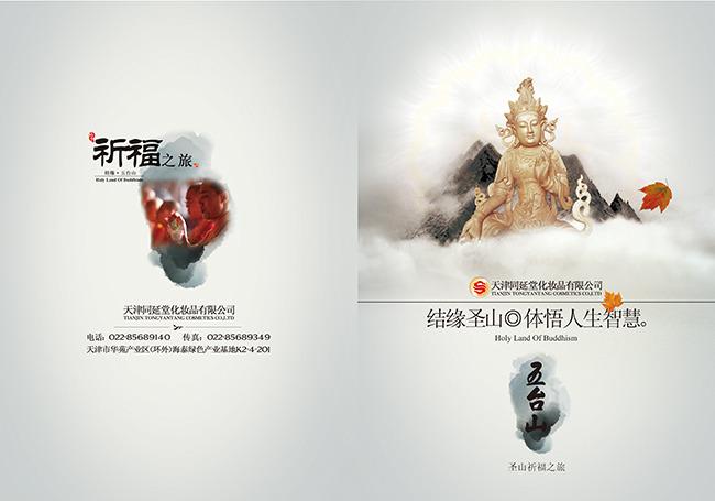 主页 原创专区 海报设计|宣传广告设计 折页设计模板 > 五台山旅游图片