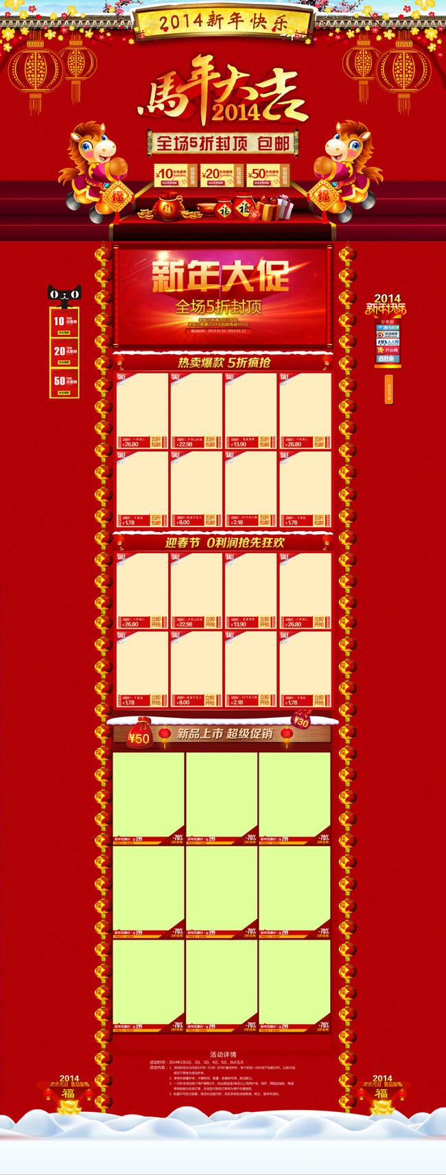 【psd】2014淘宝天猫新年春节店铺首页装修模板图片