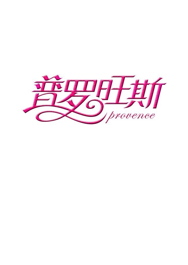 【psd】普罗旺斯字体设计