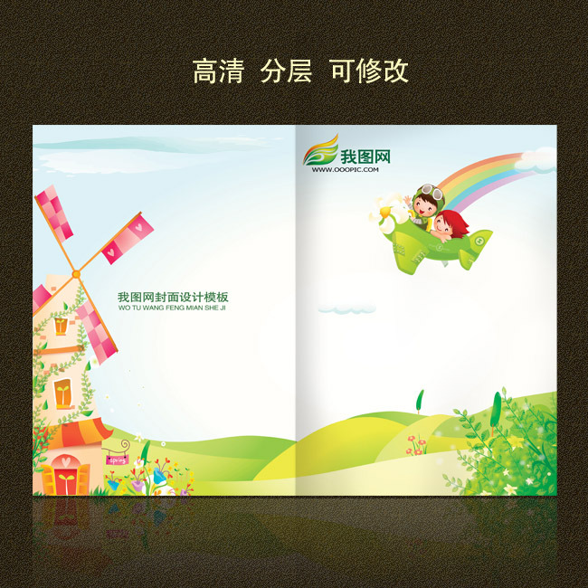 【psd】卡通儿童幼儿园学校教育画册封面模板