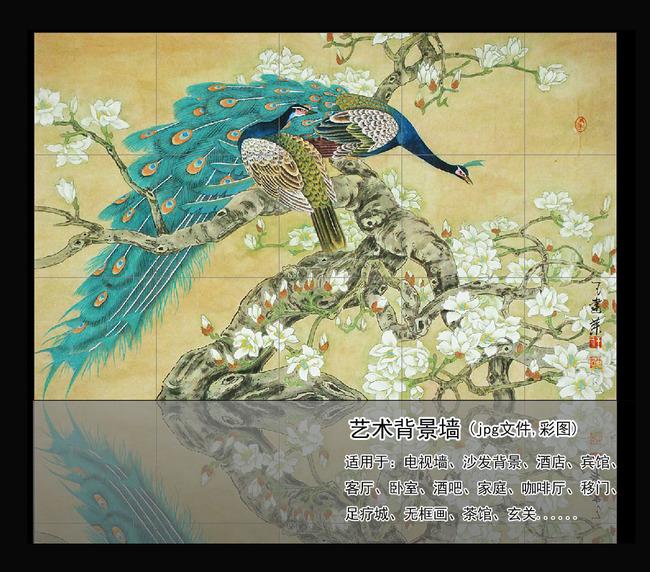 【无】孔雀玉兰孔雀赋电视背景墙装饰画凤凰双栖图