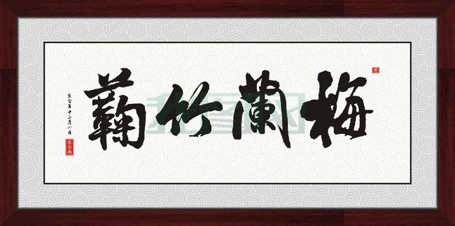 梅兰竹菊四君子设计图__绘画书法_文化艺术_设计图图片