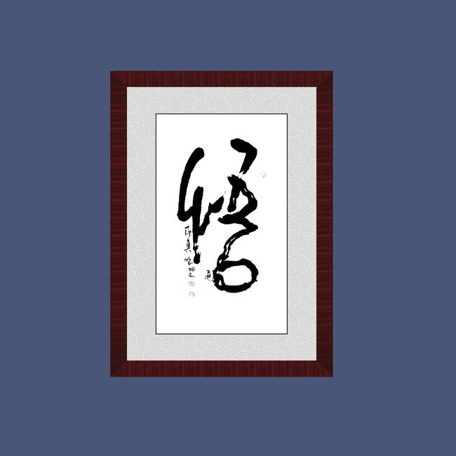 【cdr】毛笔字书法矢量图下载