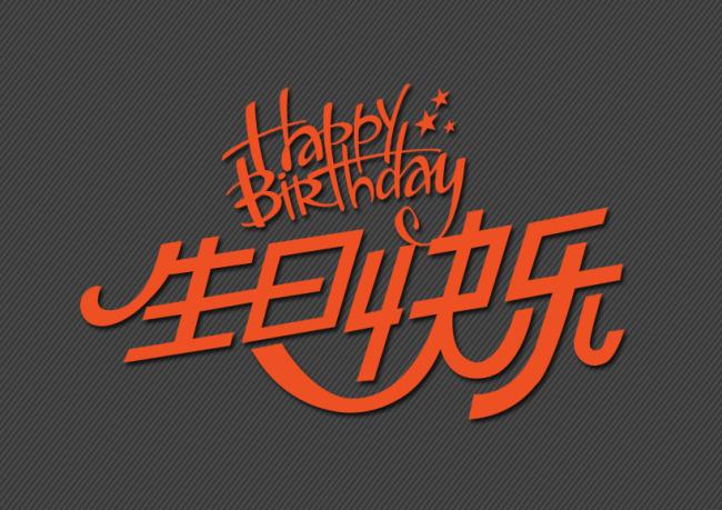 生日快乐 字体