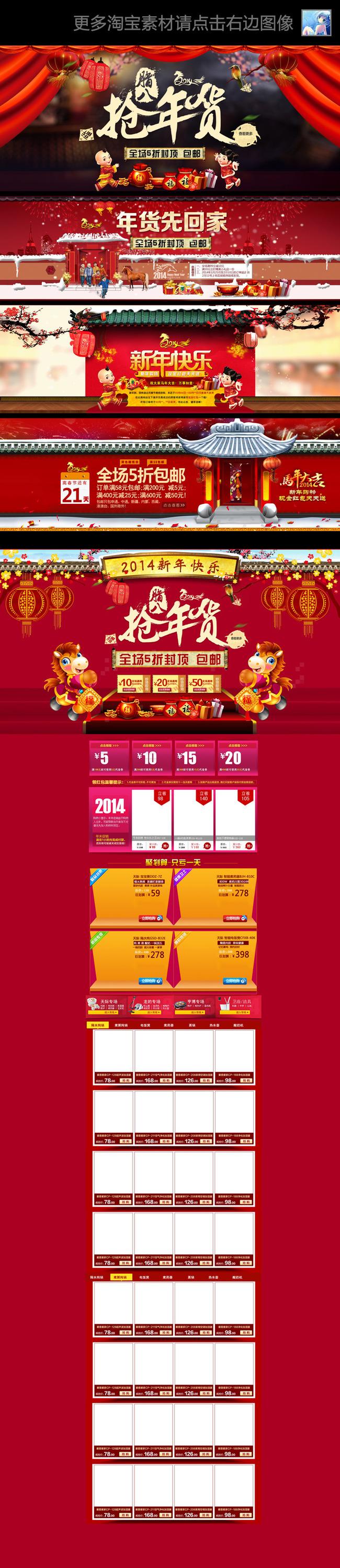 【psd】腊八抢年货淘宝天猫春节首页促销页面设计