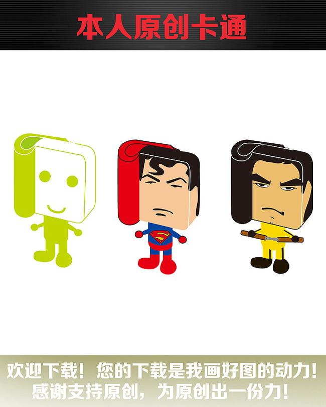 插画 企业吉祥物 卡通设计 psd 300dpi 吉祥物下载 可爱卡通下载 书