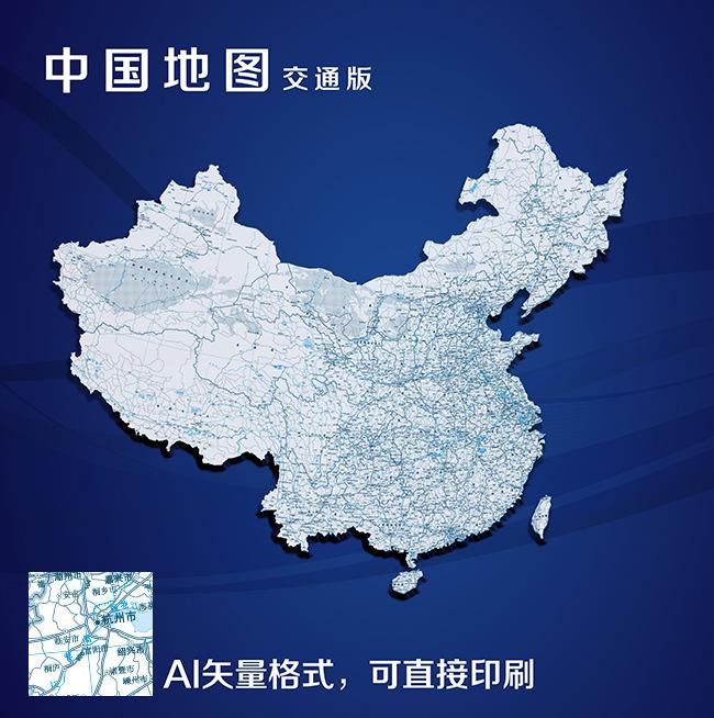 全国交通 中国地图图片