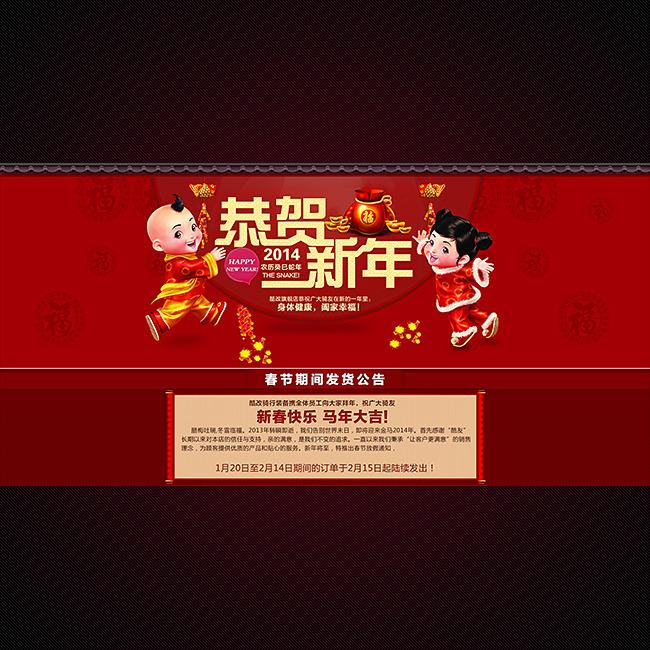 【psd】淘宝春节公告活动海报psd素材模板