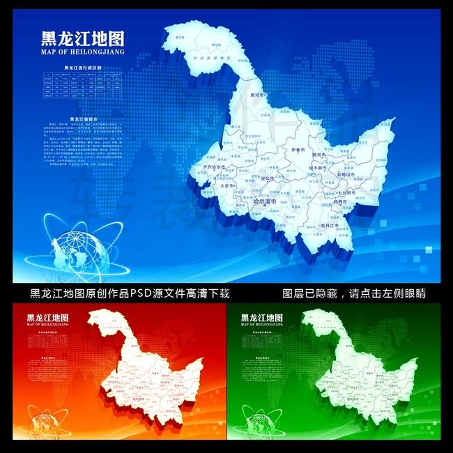 其它模板 其他模板 > 黑龙江地图  关键词: 中国地图 地图 黑龙江地图