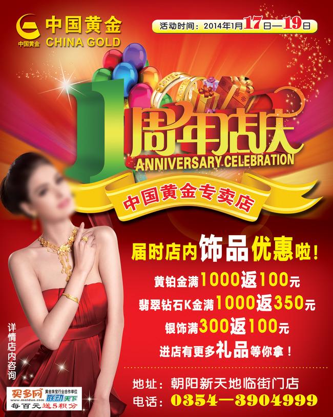 海报设计|宣传广告设计 宣传单|彩页|dm > 中国黄金一周年店庆宣传