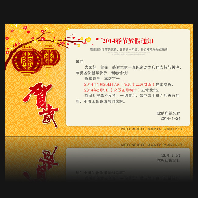 【psd】淘宝店铺2014马年春节放假通知海报