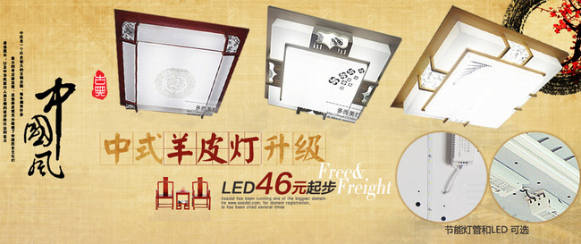 【psd】中国风古典水墨中式家具灯饰店铺海报促