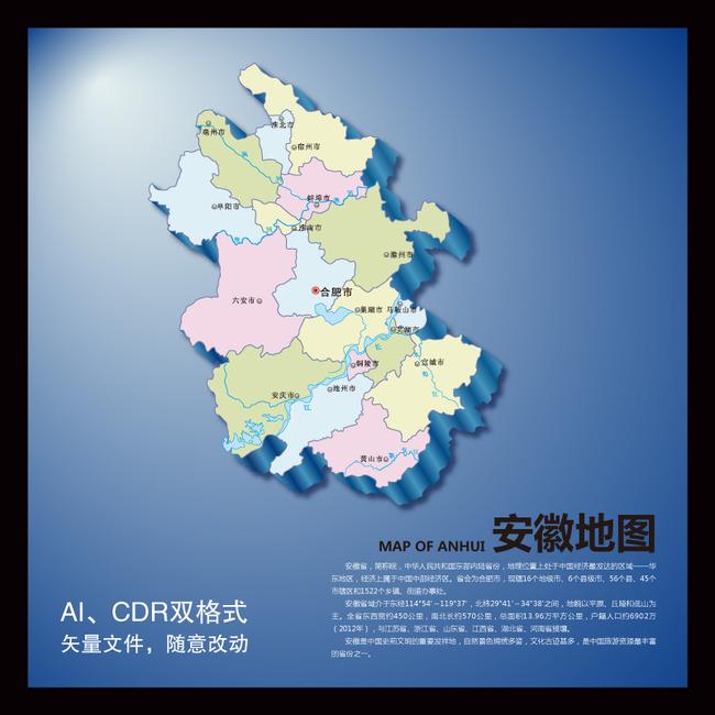 【ai】安徽地图