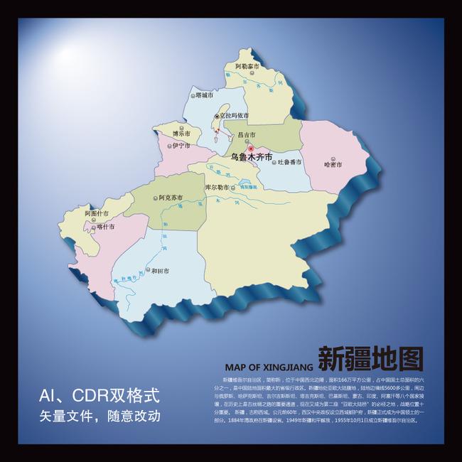 房地产地图 规划图 环保地图 电子地图 销售网络图 地形图 乌鲁木齐