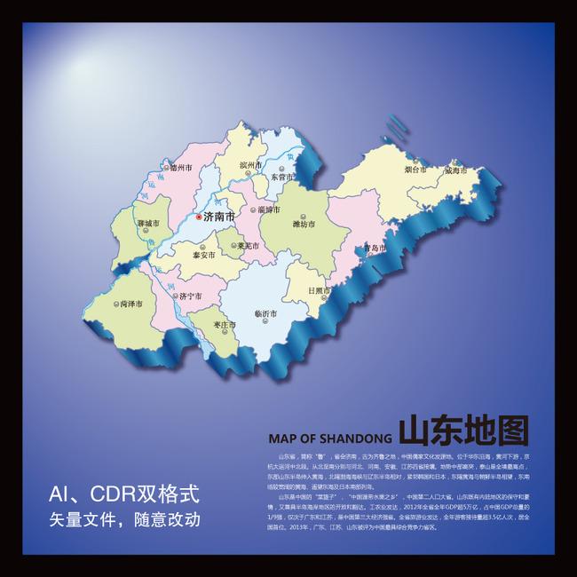 环保地图 电子地图 销售网络图