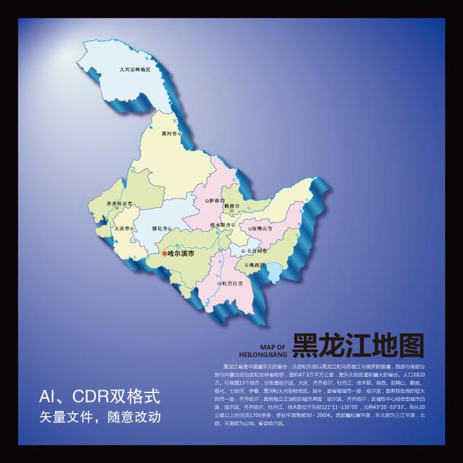 其它模板 其他模板 > 黑龙江地图  关键词: 黑龙江行政区地图 黑龙江