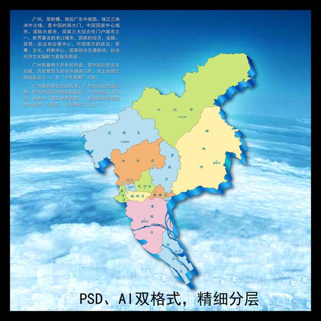 【psd】广州地图