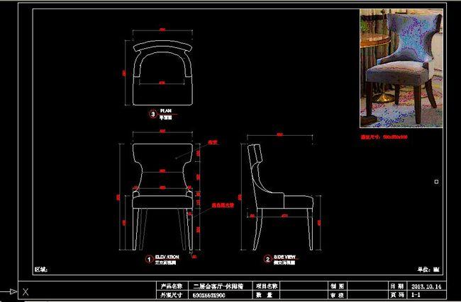 cad图纸 > 椅子设计图  关键词: 家具图纸 家具生产图纸 家具设计