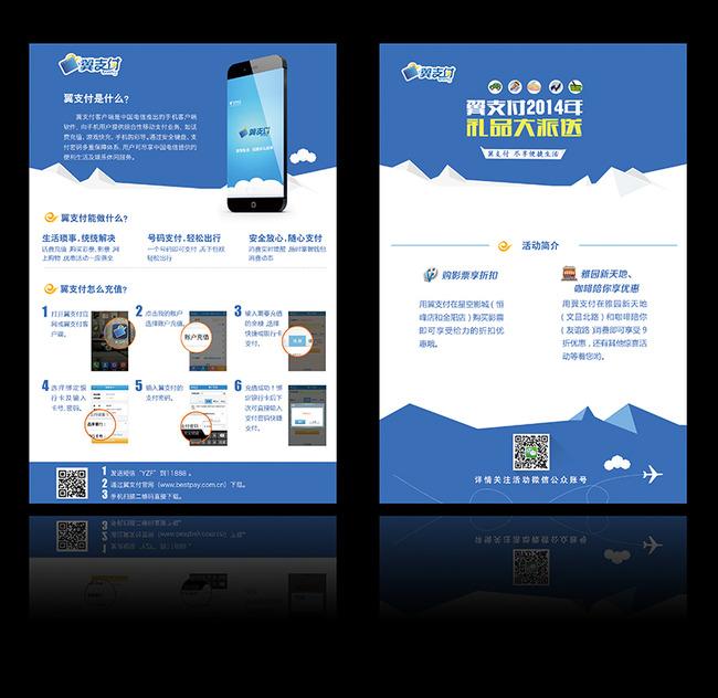 手机软件 苹果5s 账单 手机账单 手机支付 说明:手机软件宣传海报