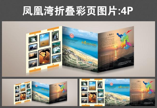 关键词: 凤凰湾折叠彩页 大海 海景 旅游 画册 风景 江苏 连云港