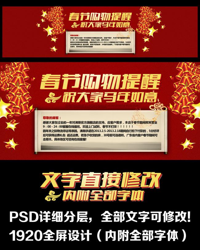 淘宝春节公告活动全屏海报PSD素材模板