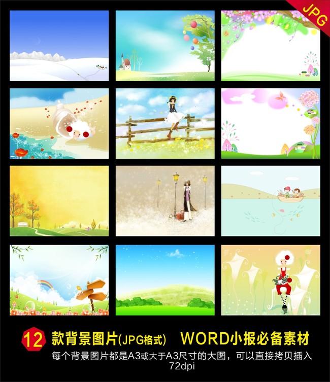 word电子小报背景图大全
